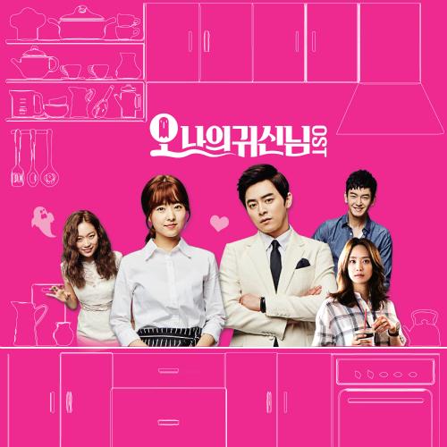 박보영 - 오 나의 귀신님 OST 앨범이미지