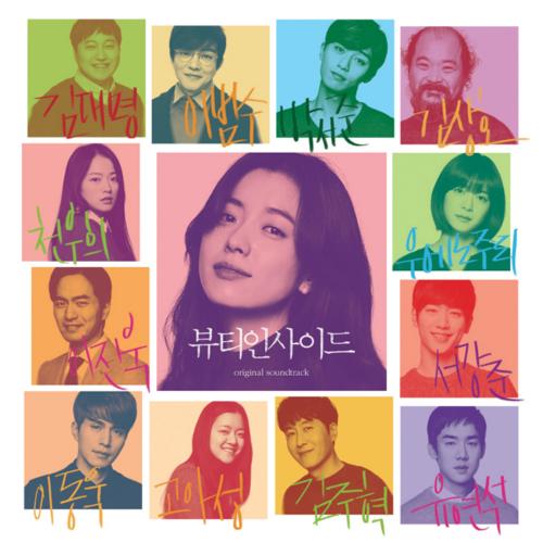 The Soundtrack Kings - 뷰티 인사이드 OST 앨범이미지