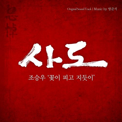 조승우 - 사도 OST - 꽃이 피고 지듯이 앨범이미지