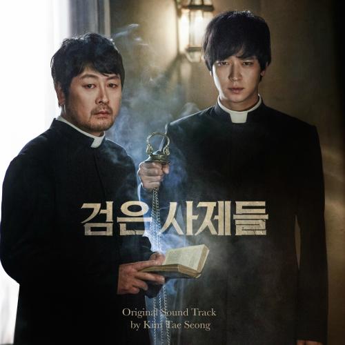 김태성 - 검은사제들 OST 앨범이미지