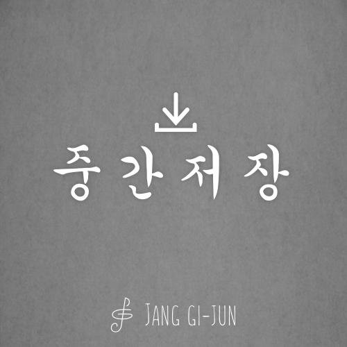 장기준 - 중간저장 앨범이미지