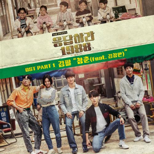 김필 - 응답하라 1988 OST Part.1 앨범이미지