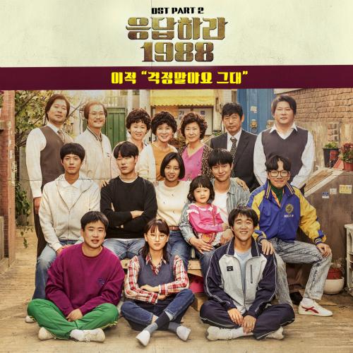 이적 - 응답하라 1988 OST Part.2 앨범이미지