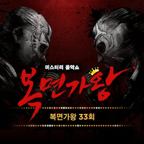 차지연 - 복면가왕 33회 앨범이미지