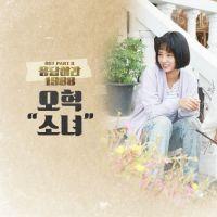 응답하라 1988 OST Part.3 앨범이미지