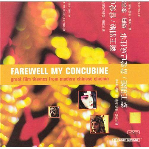 City Of Prague Philharmonic Orchestra - 중화권 영화음악 베스트 (Farewell My Concubine Great Film Themes From Modern Chinese Cinema) 앨범이미지