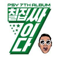 싸이 (PSY) - 칠집싸이다 앨범이미지