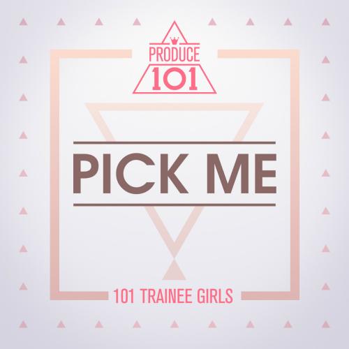 PRODUCE 101 - PRODUCE 101 - PICK ME 앨범이미지