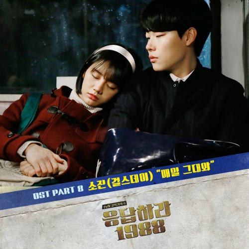 소진 (걸스데이) - 응답하라 1988 OST Part.8 앨범이미지