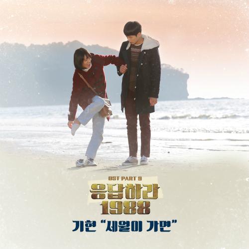 기현 (Kihyun) - 응답하라 1988 OST Part.9 앨범이미지