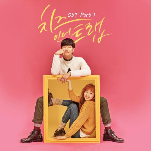 스무살 - 치즈인더트랩 OST Part.1 앨범이미지