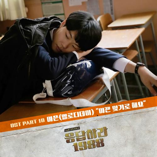 여은 (멜로디데이) - 응답하라 1988 OST Part.10 앨범이미지