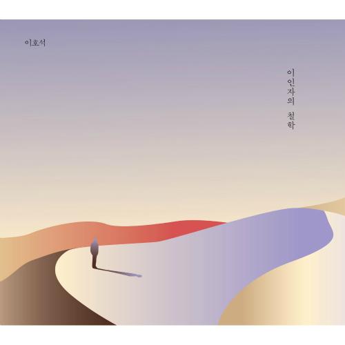 이호석 - 2집 이인자의 철학 앨범이미지