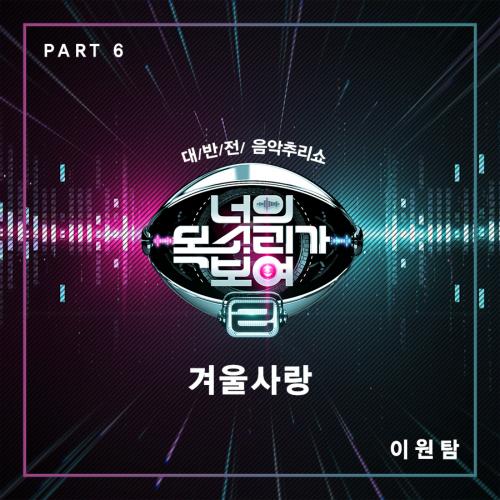 이원탐 - 너의 목소리가 보여 2 Part.6 앨범이미지