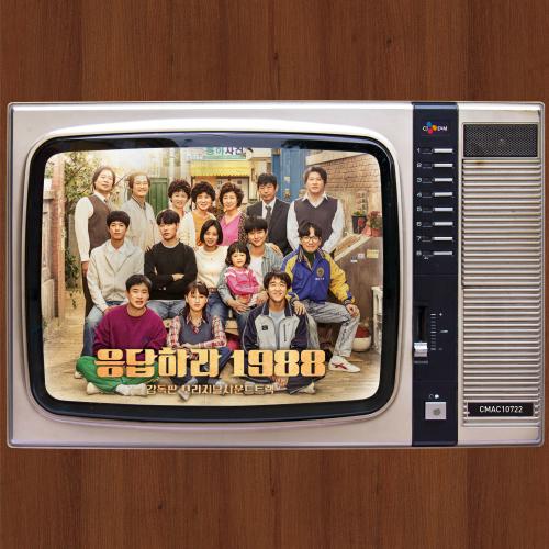 이적 - 응답하라 1988 감독판 오리지날사운드트랙 앨범이미지