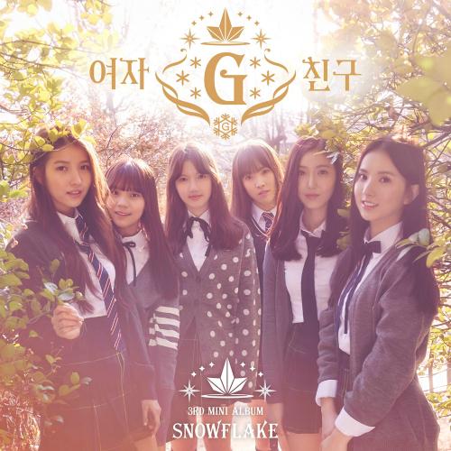 여자친구 (GFRIEND) - 여자친구 3rd Mini Album `SNOWFLAKE` 앨범이미지