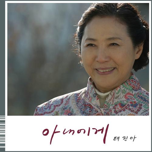 태진아 - 부탁해요, 엄마 OST Part.5 앨범이미지