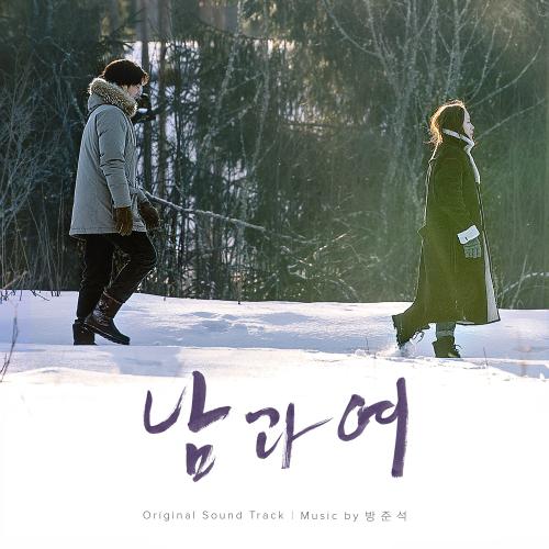 방준석 - 남과 여 OST 앨범이미지