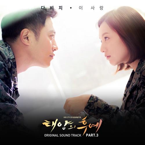태양의 후예 OST Part.3 앨범이미지