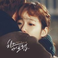 티어라이너 - 치즈인더트랩 OST Part.8 앨범이미지