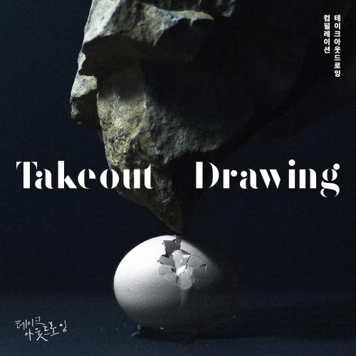 유기농맥주 - 테이크아웃드로잉 컴필레이션 (Takeout Drawing Compilation) 앨범이미지