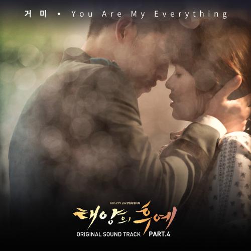 태양의 후예 OST Part.4 앨범이미지