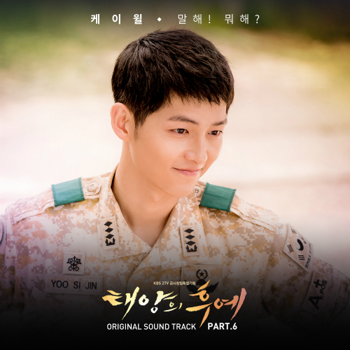 케이윌 - 태양의 후예 OST Part.6 앨범이미지
