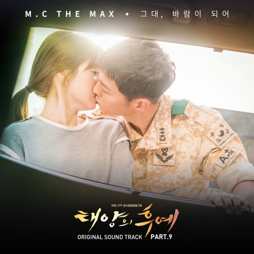 엠씨더맥스 - 태양의 후예 OST Part.9 앨범이미지