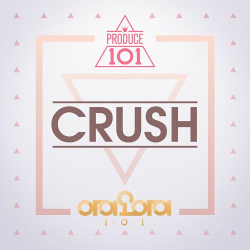 아이오아이 (I.O.I) - PRODUCE 101 - Crush 앨범이미지