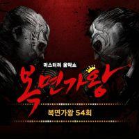 하현우 (국카스텐) - 복면가왕 54회 앨범이미지