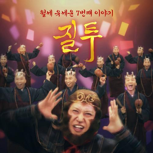 유세윤 - 월세 유세윤 일곱 번째 이야기 앨범이미지