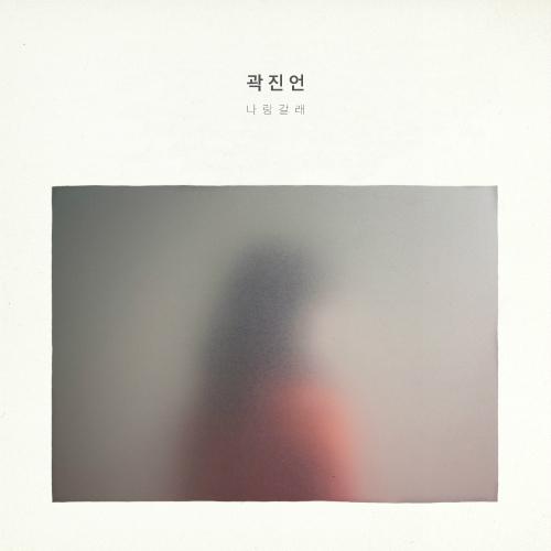 곽진언 - 나랑 갈래 앨범이미지