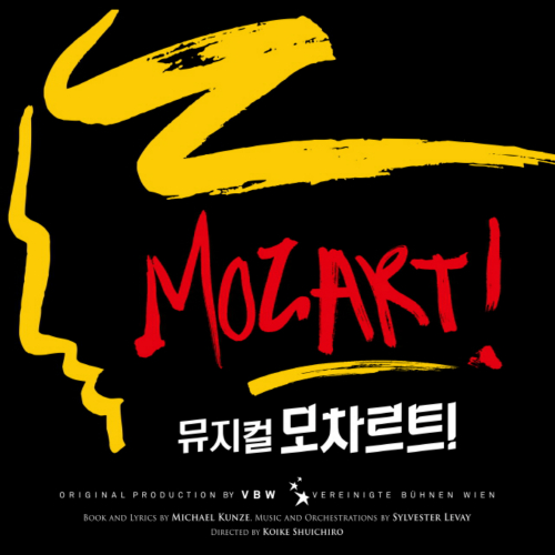 규현 (KYUHYUN) - 뮤지컬 모차르트! OST (2016) 앨범이미지