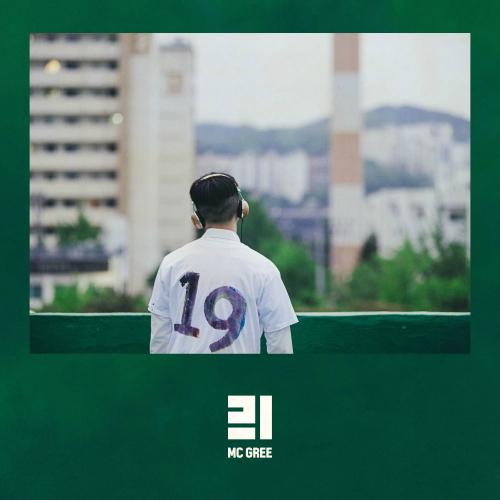 그리(GREE) - 열아홉 앨범이미지