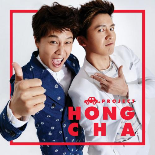홍차 (HONGCHA) - 홍차프로젝트 앨범이미지