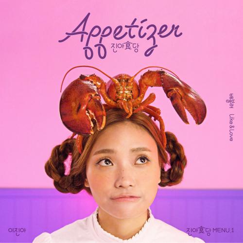이진아 - 애피타이저 (Appetizer) 앨범이미지