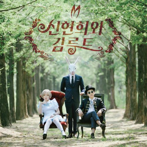 신현희와김루트 - 신루트의 이상한 나라 앨범이미지