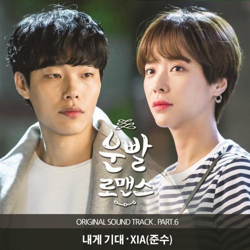 XIA (준수) - 운빨로맨스 OST Part.6 앨범이미지