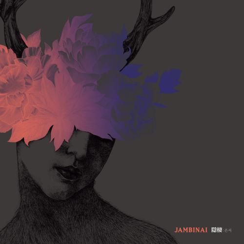 잠비나이 - A Hermitage (은서;隱棲) 앨범이미지