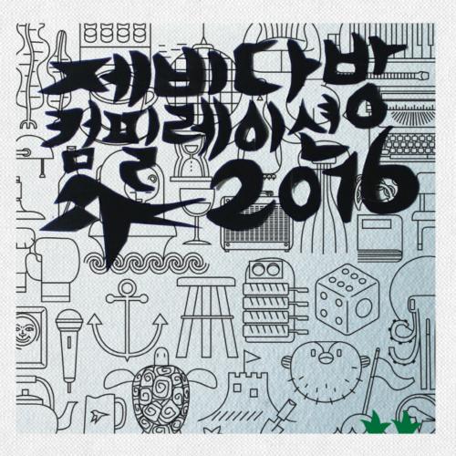 우주히피 - 제비다방 컴필레이션 2016 앨범이미지