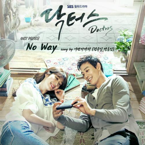 권순일 (어반 자카파) - 닥터스 OST Part.1 앨범이미지