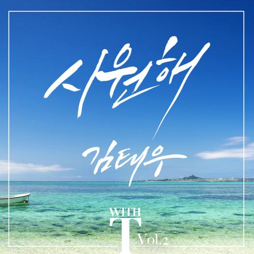 김태우 - T-WITH Vol.2 앨범이미지