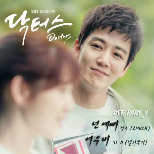 정호 (2MUCH) - 닥터스 OST Part.4 앨범이미지