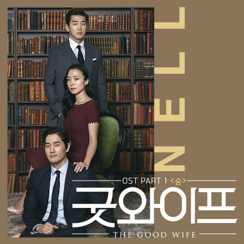 넬 (NELL) - 굿와이프 OST Part.1 앨범이미지