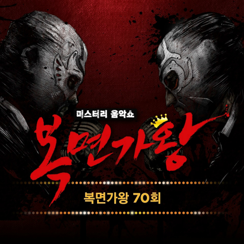 도겸 (SEVENTEEN) - 복면가왕 70회 앨범이미지