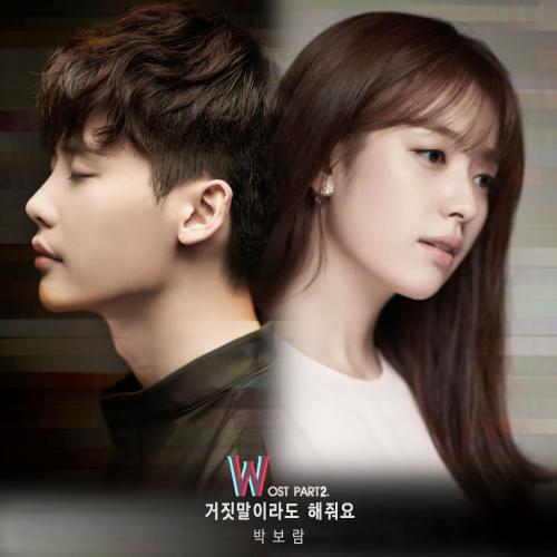 박보람 - W OST Part.2 앨범이미지