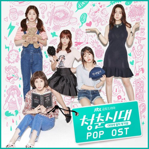 Sidney York - 청춘시대 Pop OST 앨범이미지