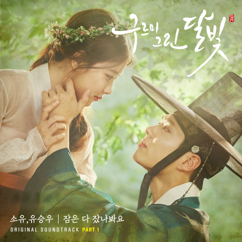 소유 (SOYOU) - 구르미 그린 달빛 OST Part.1 앨범이미지