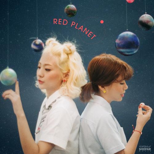 볼빨간사춘기 - Full Album RED PLANET 앨범이미지