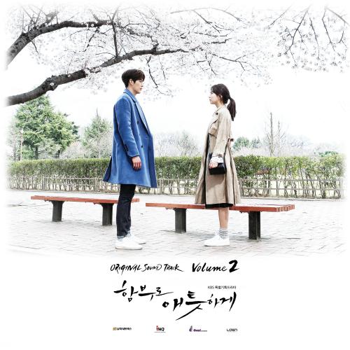 수지 (SUZY) - 함부로 애틋하게 OST Vol.2 앨범이미지